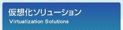 仮想化ソリューション